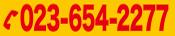 023-654-2277